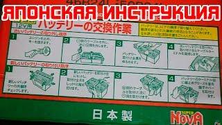 Как правильно заменить аккумулятор (японская инструкция)