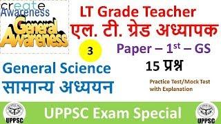 LT Grade Exam 2018 General Science Part -3 Practice set - 3 of General Science for LT Grade Exam