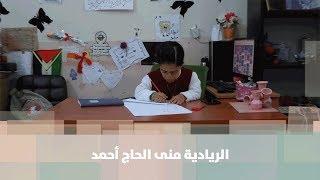 الريادية منى الحاج أحمد - قصة دنيا فلسطين