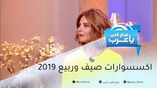 اكسسوارات صيف وربيع 2019.. حقائب وأحذية بتصاميم مبتكرة