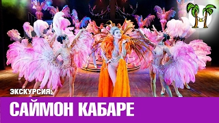 Шоу трансвеститов Саймон Кабаре 2017   Simon Cabaret show