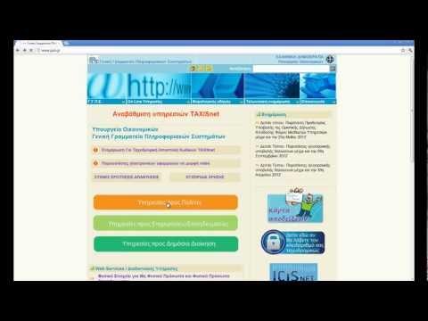 Μετάβαση και χρήση της σελίδας συμπλήρωσης Ε9 στο Taxisnet