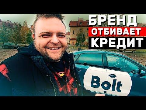 Такси Болт - бренд отбивает кредит / Фольксваген Поло CONNECT