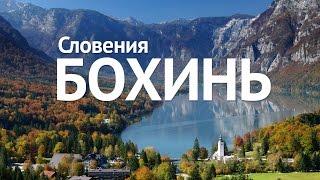 видео Отдых в Словении