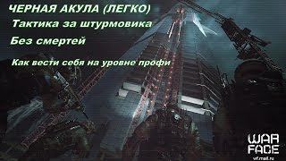Черная акула. тактика от Anton Fedorov