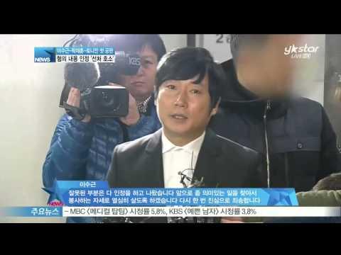 [Y-STAR] A first trial of Lee Sookeun&Tak Jaehoon&Tony Ahn(이수근 탁재훈 토니안 첫 공판 '모두 출석, 선처 호소')