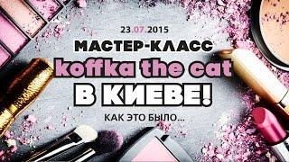 Мастер-класс Koffka the cat в Киеве / Виктория Моисеева в Киеве / Diana Suvorova(, 2015-07-30T16:37:02.000Z)