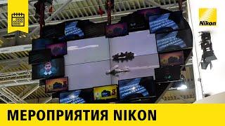 Фотофорум 2014. Стенд Nikon(Компания Nikon приняла участие в выставке Consumer Electronics & Photo Expo 2014, которая прошла в Крокус Экспо с 10 по 13 апреля..., 2014-04-14T12:57:20.000Z)