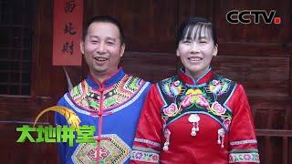 《大地讲堂》 20200426 中国式扶贫,到底赢在哪?|CCTV农业