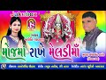 Jyoti Vanzara    Moj MaRakhe Meladi Ma    New Song 2017