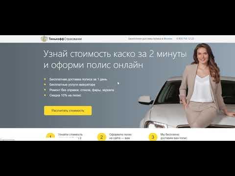 Где найти промокод Тинькофф Страхование
