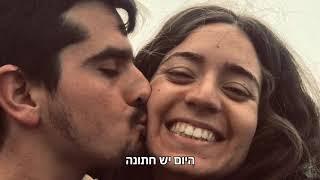 [HD] תות וצוקי - סרט חתונה