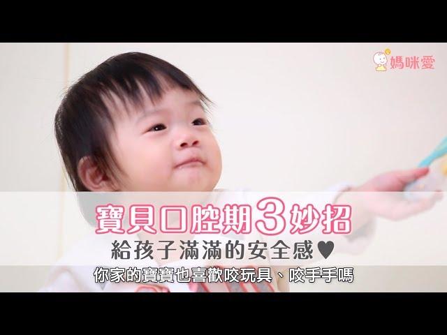 寶寶口腔期3妙招,給孩子滿滿的安全感!
