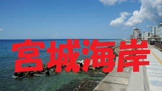 この動画は、沖縄県の北谷町にある宮城海岸をシュノーケルした時の動画...
