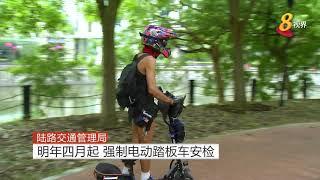 陆路交通管理局 明年四月起 强制电动踏板车安检