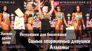 VLOG: на сцене Фитнес-бикини. Часть 2. 1-ый Кубок г. Алматы (IFBB)  HD 720p