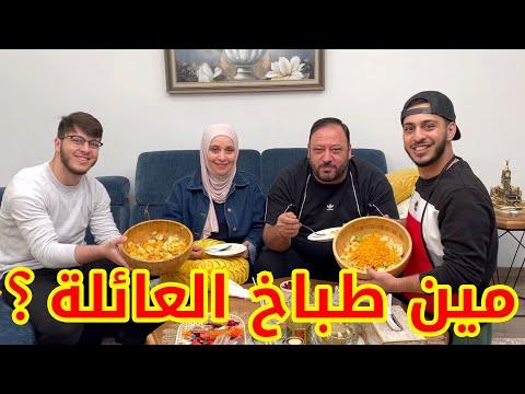 قررنا نطبخ لماما وبابا 👨🍳 | ردة فعلهم صدمتنا !! - عصومي ووليد - Assomi & Waleed