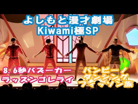 【よしもと漫才劇場Kiwami極SP】バンビーノ×8.6秒バズーカー