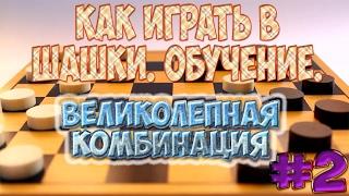 Как играть в шашки. Обучение - Великолепная комбинация  - #2