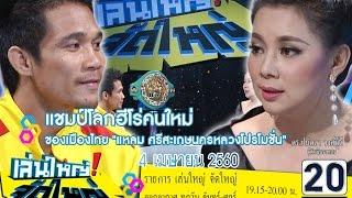 แชมป์โลกฮีโร่คนใหม่ของคนไทย