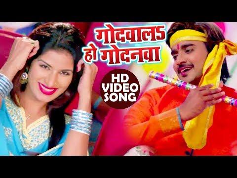 "Godwala Ho Godanawa - Pradeep Pandey ""Chintu"", Poonam Dubey - भोजपुरी का सबसे हिट गाना"