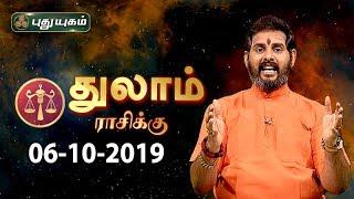 Rasi Palan | Thulam | துலாம் ராசி நேயர்களே! இன்று உங்களுக்கு… | Libra | 06/10/2019