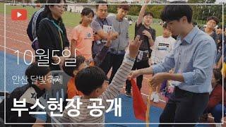 마술사 김동환 - 안산 시낭운동장에서 열린 달빛축제에서…