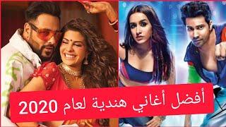 أفضل الأغاني هندية لعام 2020،أشهر الأغاني هندية،أغاني هندية التي نالت أعلى نسبة مشاهدات على يوتيوب..