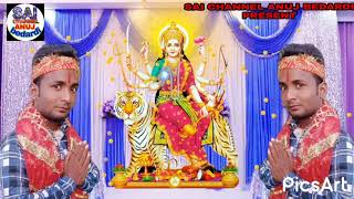 #SAI CHANNEL ANUJ BEDARDI PRESENT / He Durga maiya saran me bolalih new Hitt song