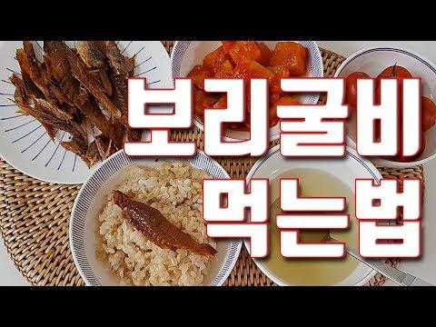 보리굴비 찌는법과 먹는법
