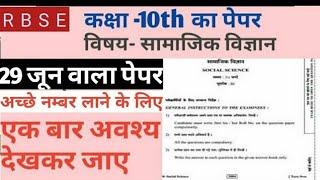 rajasthan board 10th class social science(सामाजिक विज्ञान) पेपर 2020/rbse ajmer important question