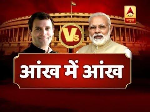 """Hum kaun hote hain jo aapki aankh main aankh daal ske"", PM Modi replying to Rahul Gandhi"