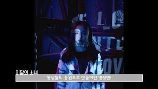 이달의소녀탐구 #297 (LOONA TV #297)