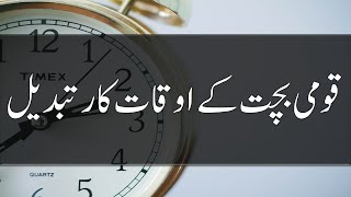 National Savings Timing August 2020