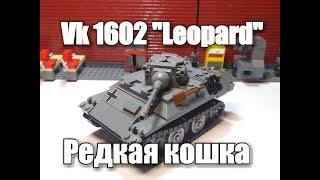 ЛЕГО ТАНК VK 1602