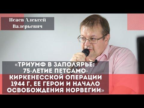 «Триумф в Заполярье: 75-летие Петсамо-Киркенесской операции. Исаев Алексей Валерьевич.