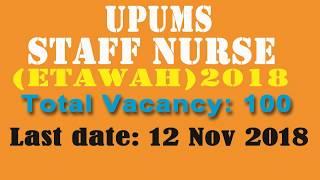 UPUMS Staff Nurse Vacancy 2018 || स्टाफ नर्स भर्ती 2018