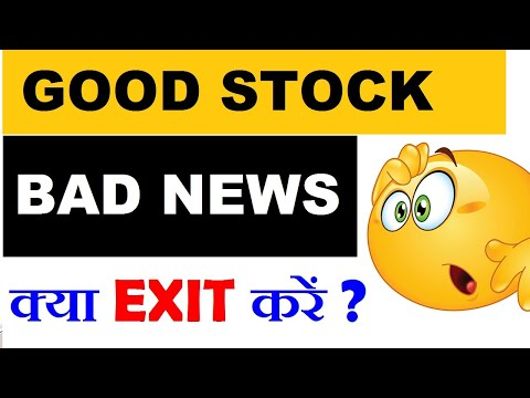 Good Stock , BAD NEWS 😱 😵  क्या Exit करें ??   Latest Stock Market News And Updates By Smkc