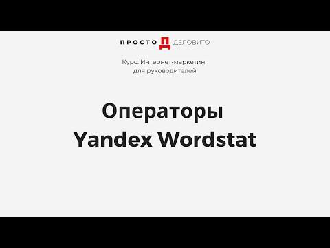 Фишки при работе со статистикой ключевых слов Yandex Wordstat – о маркетинге Просто!