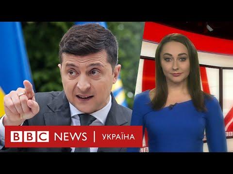 Де живе президент Зеленський. Випуск новин. 10.07.2020