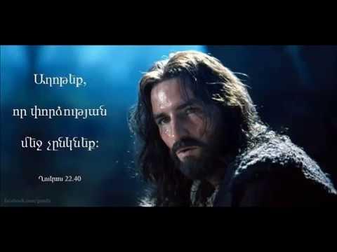 ✓ Xachatur Chobanyan - Tox Axotqs Barjrana Jerkink (թող աղոթքս բարձրանա երկինք)