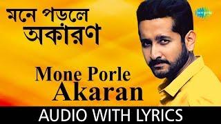 Mone Porle with lyrics | মনে পড়লে | Arijit Singh