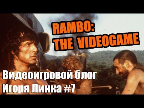 Видеоигровой блог Игоря Линка - Rambo The Videogame