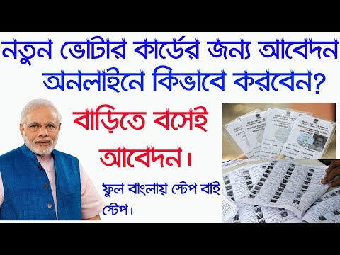 How To Apply New Voter Card Online | West Bengal | Make Voter Card Onlin...