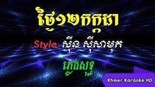 ថ្ងៃ១២កក្កដា Khmer Karaoke ភ្លេងសុទ្ធ ខារ៉ាអូខេ Phleng Sot