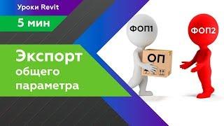 Экспорт общего параметра в Revit
