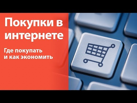 Покупки в интернете: где покупать и как экономить деньги