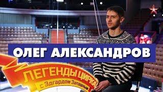 Легенды цирка   Олег Александров