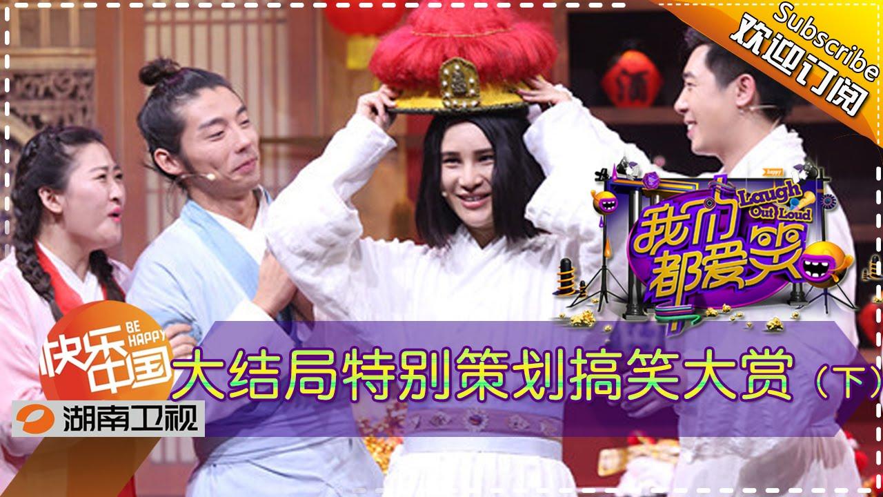 《我们都爱笑》20151227期: 尚雯婕变身霸道女总裁  Laugh Out Loud: Shang Wenjie Became Overbearing CEO【湖南卫视官方版1080P】