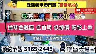 泰禾澳門灣_珠海|横琴金融區|首期10萬|香港銀行按揭 (實景航拍)